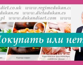 Диета Дюкана – покупать курс похудения на официальном сайте или нет?